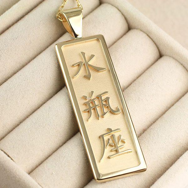 """Custom Chinese Symbol """"Aquarius"""" Pendant in 14k Gold"""