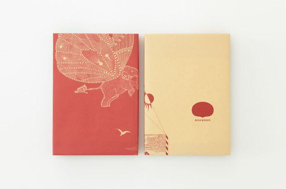 Ayumi BOOKS | WORKS | HARA DESIGN INSTITUTE