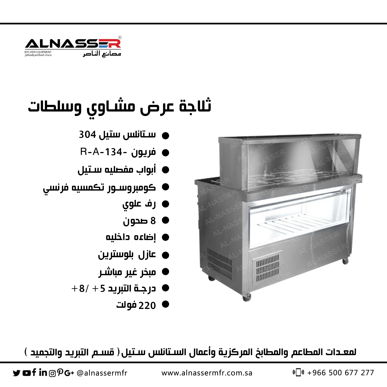 مصانع الناصر ثلاجة عرض مشاوي وسلطات