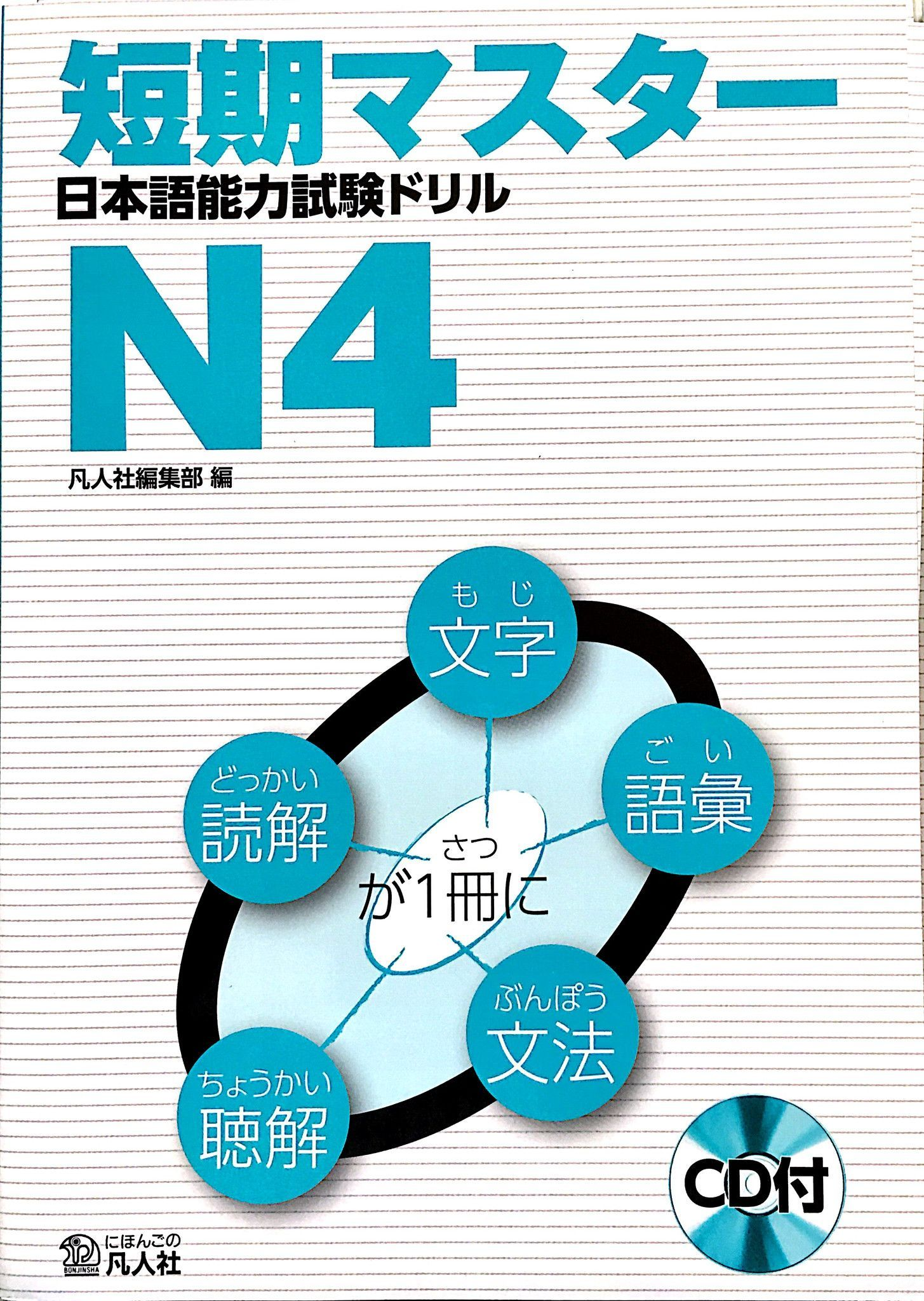 Tanki Master JLPT N4 with CD | 日本語 Japanese Language