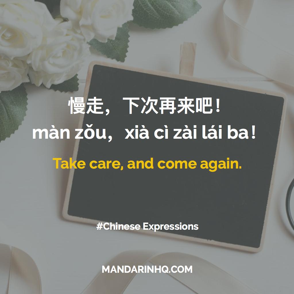 Chinesisch Chinesische Zitate Chinesische Worter Wie Man Chinesisch Spricht Chinesisch Lernen