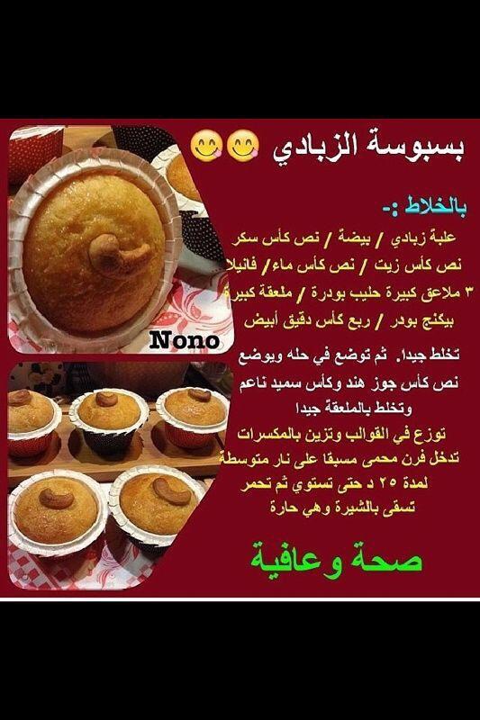بسبوسة الزبادي Food Arabic Sweets Cooking