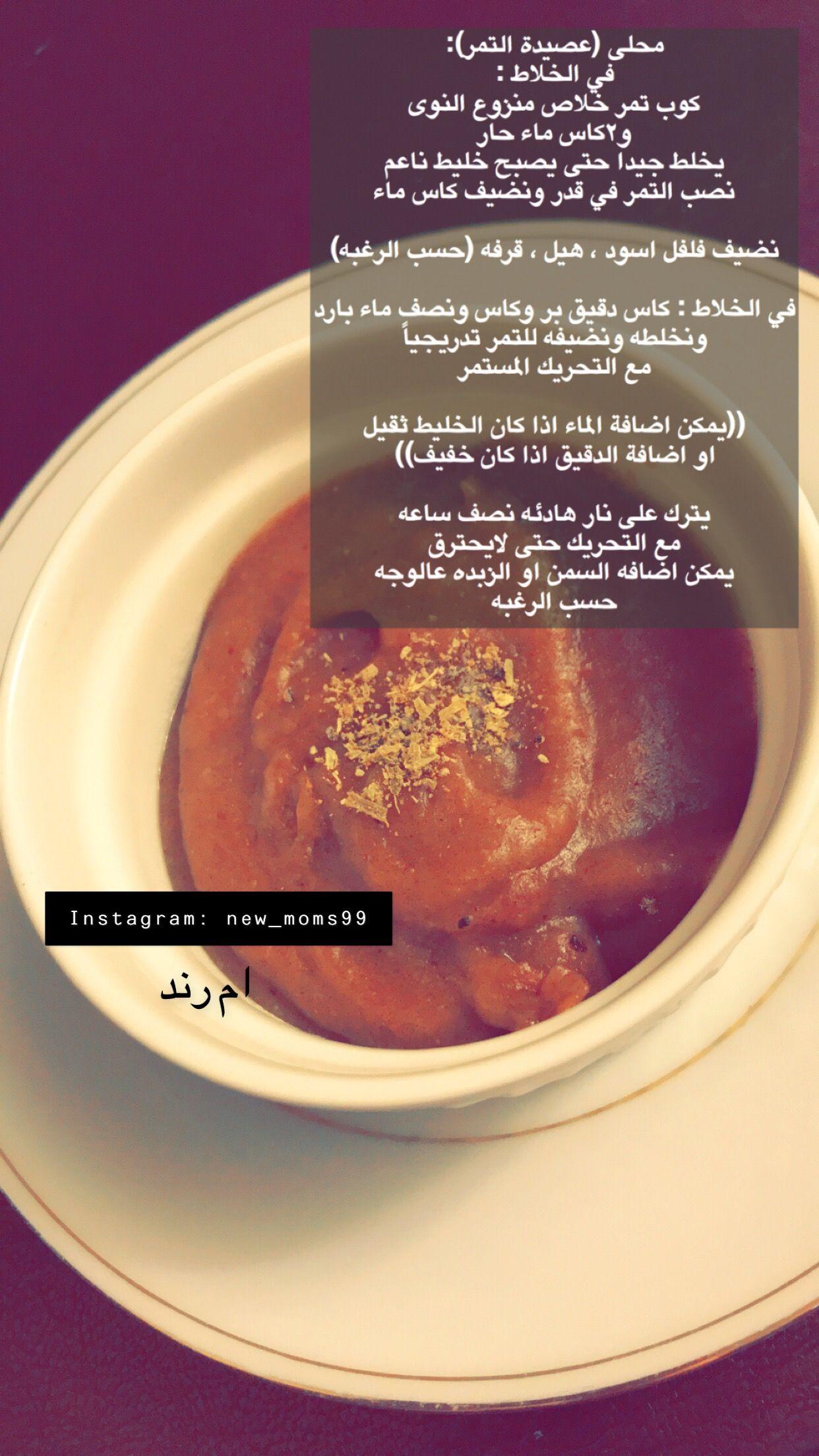 طريقة المحلى عصيدة التمر ام رند Diy Food Recipes Confectionery Recipes