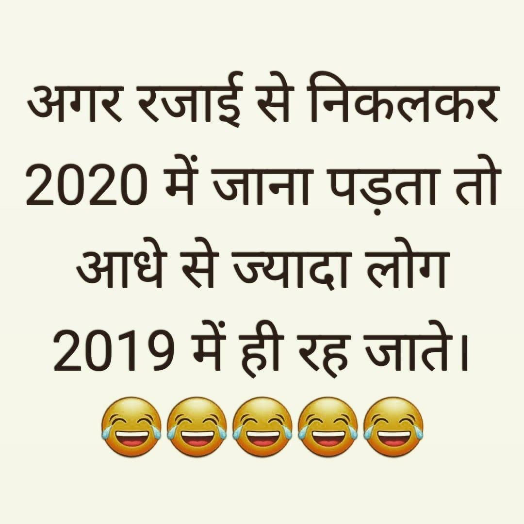 New Year Meme New Year Meme Memes Jokes In Hindi