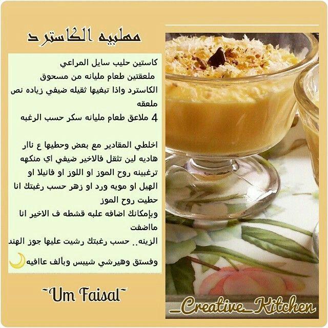 مهلبية الكاسترد Coffee Recipes Food Arabic Dessert