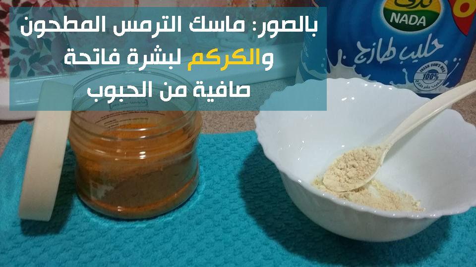 أناقة مغربية بالصور ماسك الترمس المطحون والكركم لبشرة فاتحة صافية من الحبوب Beauty Skin Care Routine Food Beauty Skin Care