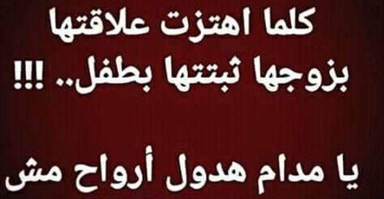 10 نكت للزوج تموت ضحك لأسعد الأوقات Arabic Calligraphy Calligraphy