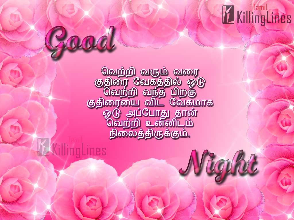 Latest Tamil Good Night Text Messages Sms With High Quality