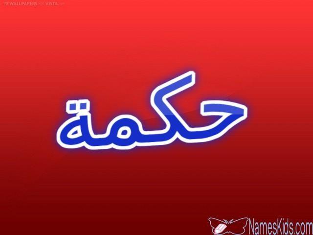 معنى اسم حكمة وصفات شخصيتها Hikma Hikma اسم حكمة اسم حكمة بالانجليزية اسماء بنات Sport Team Logos School Logos Team Logo