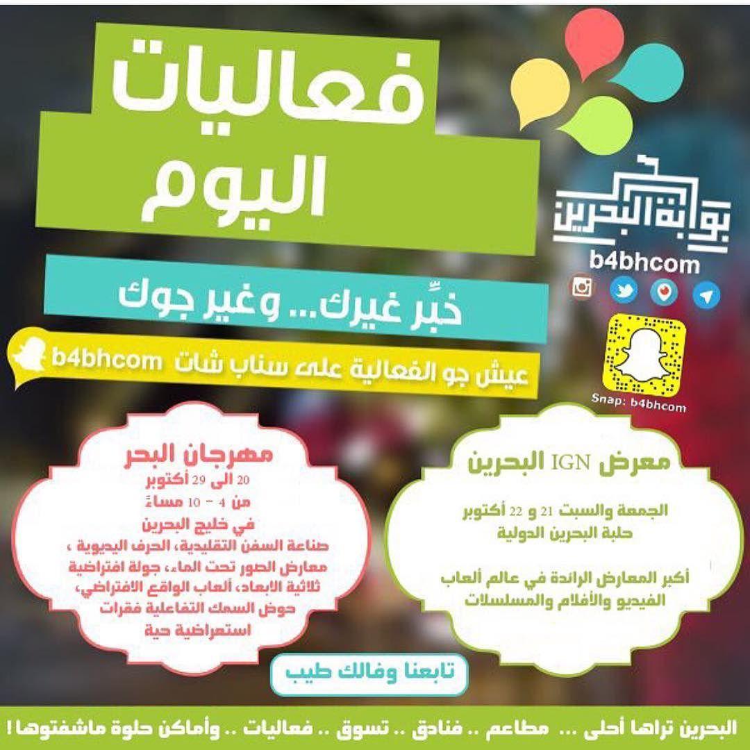 فعاليات البحرين Bahrain Events السياحة في البحرين Tourism Bahrain Tourism In Bahrain Tourism Travel البحرين Bah Instagram Posts How To Plan Instagram