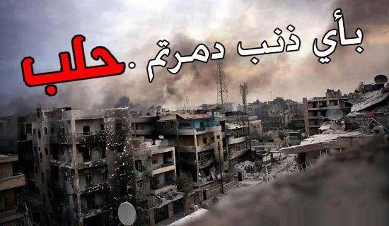 عاجل الان اخبار حلب اليوم العاجلة احداث لحظة بلحظة المرصد