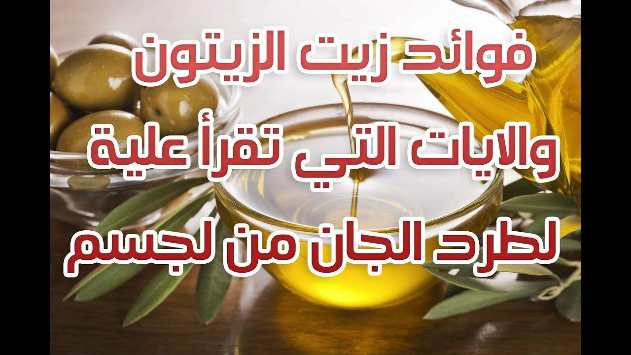 فوائد زيت الزيتون شربا ودهانا والايات التي تقرأ علي الزيت لطرد الجان م Blog Posts Snacks Blog