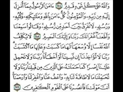مشاري العفاسي أواخر سورة البقرة Holy Quran Book Quran Book Quran Recitation