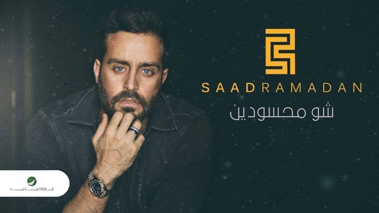 Saad Ramadan Shou Mahssoudin Lyrics Video سعد رمضان شو محسودين بالكلمات Youtube Songs Ramadan Arab Celebrities