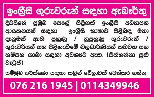 Vacancies For English Teachers Gampaha Kadawatha Teaching Jobs English Teacher Teacher