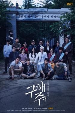 Save Me Wiki Drama Fandom Korean Drama Korean Drama Movies Drama Korea