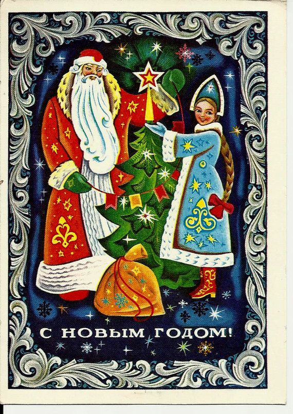 Russische Weihnachtskarten.Santa And Snow Maiden Vintage Russian Postcard россия