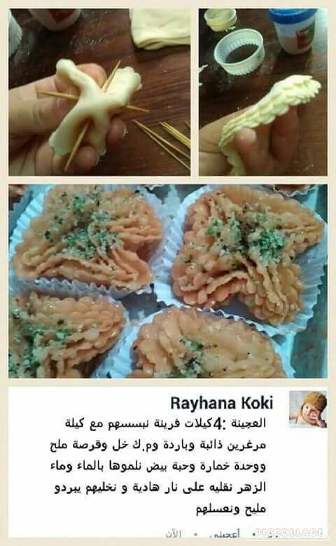 Massala Arabic Food Dry Snacks Food Recipies
