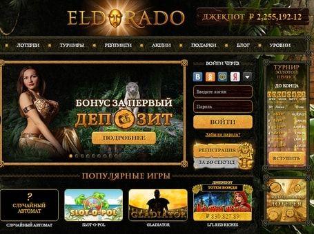 эльдорадо казино онлайн бонусы