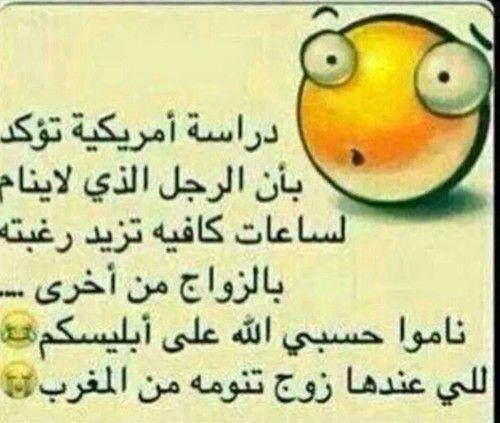 تابعونا على الفيس بوك في لمة المحبة العراقية Funny Science Jokes Funny Arabic Quotes Funny Words