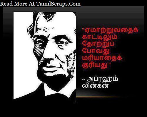 Abraham Lincoln Best Quotes And Thoughts In Tamil Pictures