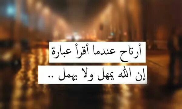 ان الله يمهل ولا يهمل ابدا Quotes Words Arabic Quotes