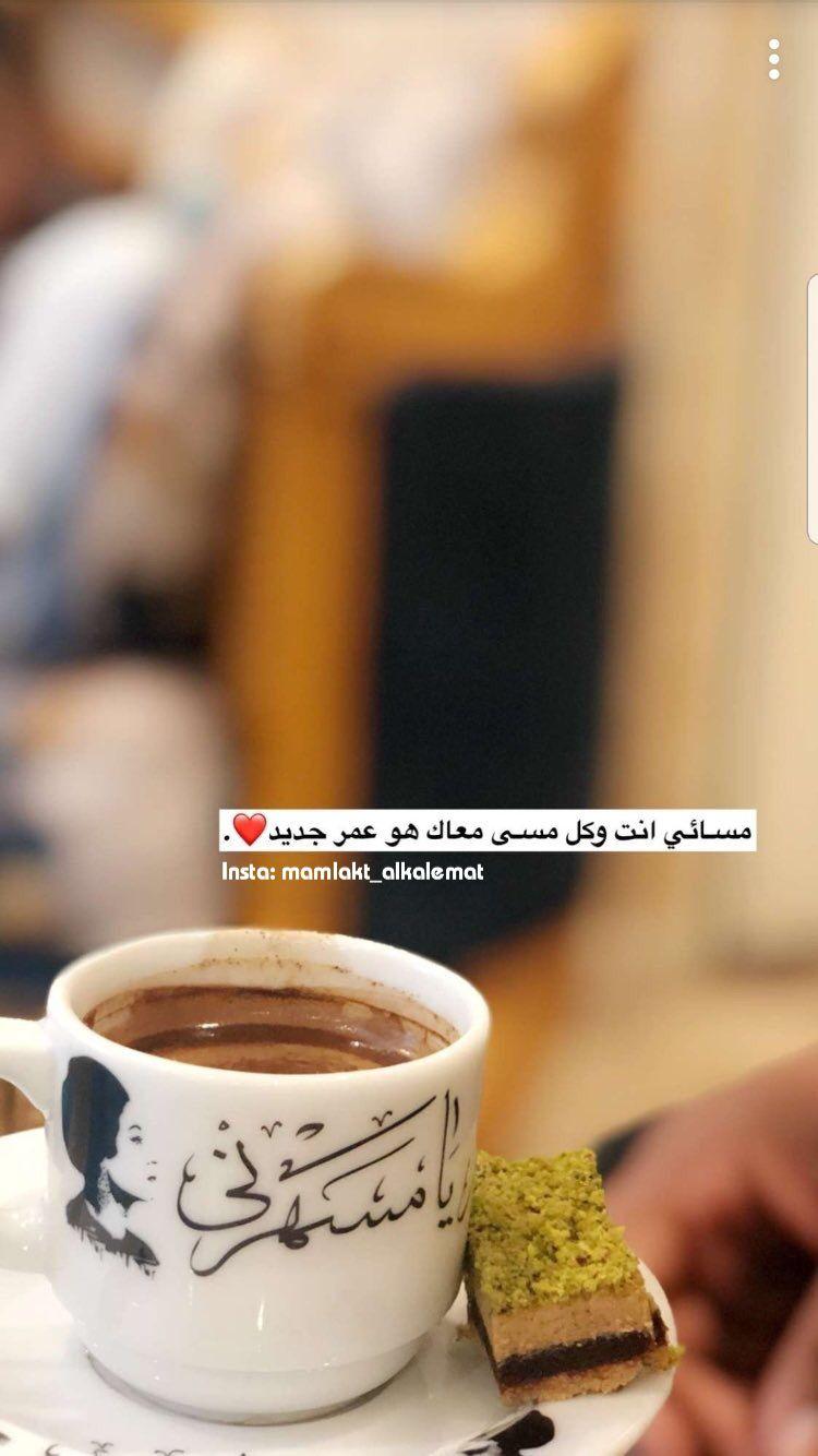 Pin By Ghadah Osrah On Arabig Coffee Is Tata Juju Life قهوة Coffee Love My Coffee Morning Coffee