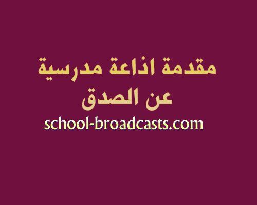 مقدمة اذاعة مدرسية عن الصدق موقع اذاعات مدرسية Arabic Calligraphy School Calligraphy