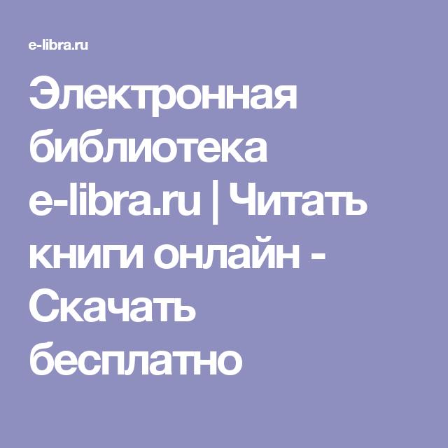 Электронная библиотека книги fb2 и epub скачать бесплатно, без.