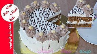 طريقة عمل كيكة الشوكولاته اسفنجية كيك الشوكولاتة بالشوكولا سهلة وسريعة كيكه اسفنجيه بالشكولاته Youtube Desserts Cake Birthday Cake