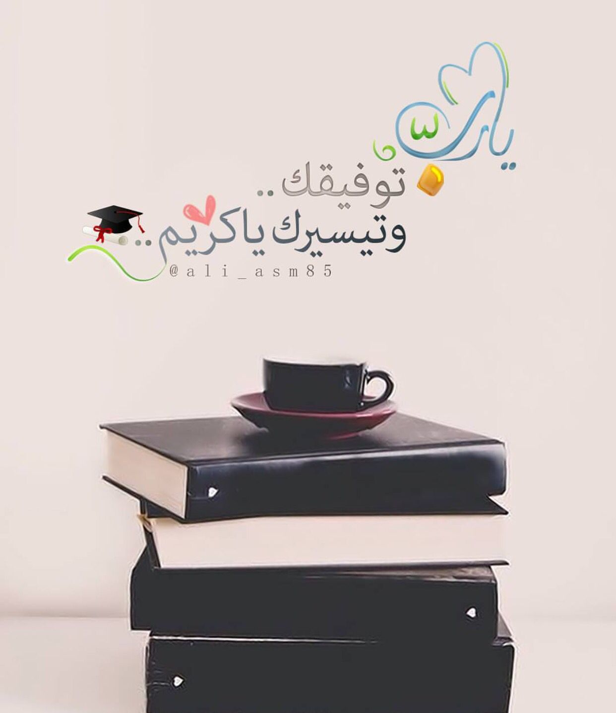 يارررب توفيقك وتيسيرك ياكريم Quran Quotes Quotes Books