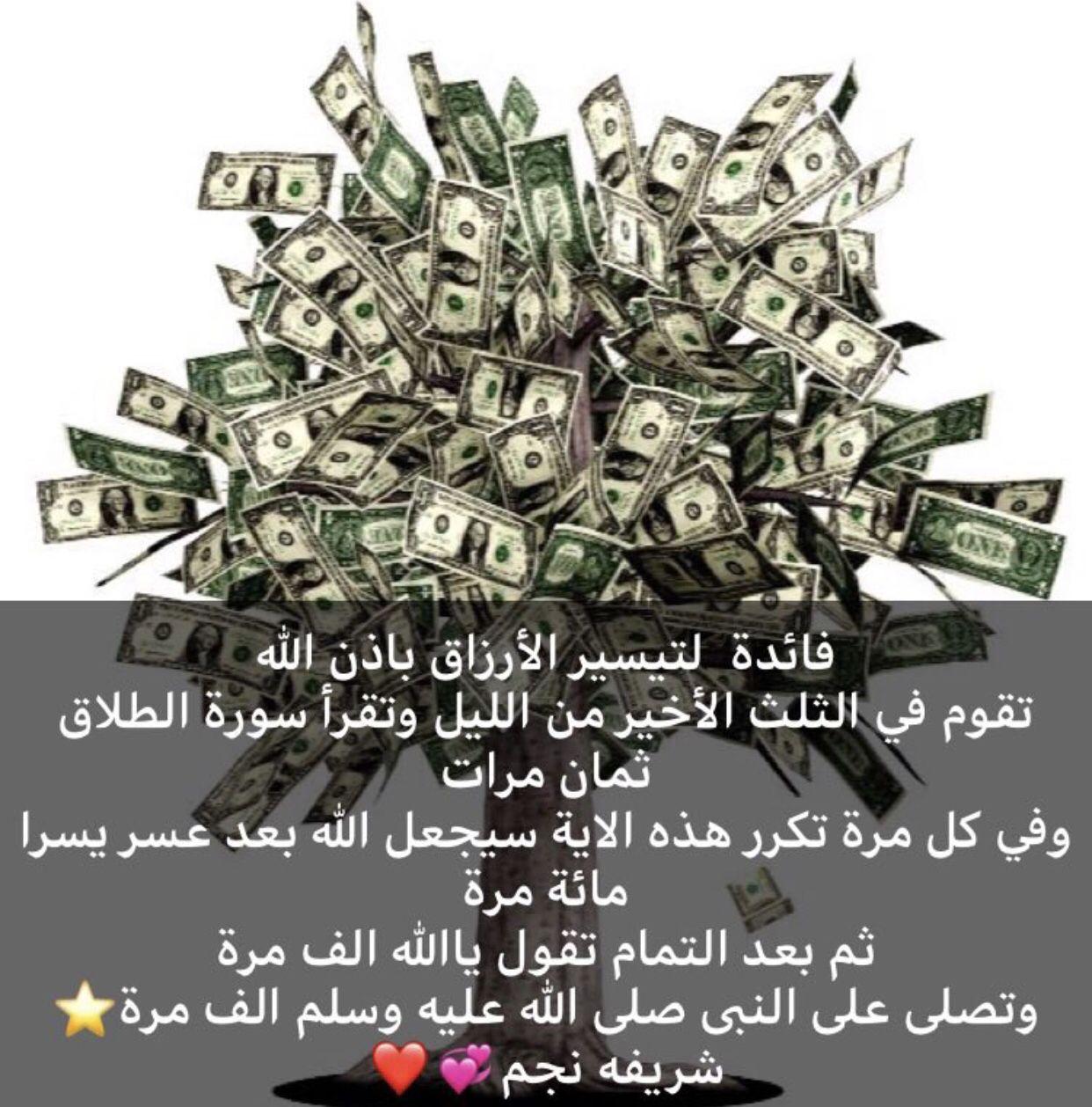 أوراد الرزق Islamic Phrases Islam Hadith Islam Quran