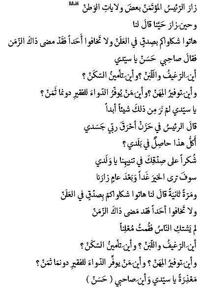 أحمد مطر أين صاحبي حسن Pretty Words Funny Quotes Best Quotes