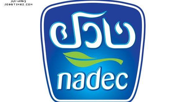 وظائف شركة نادك الوطنية للتنمية الزراعية Company Job Merger Safi