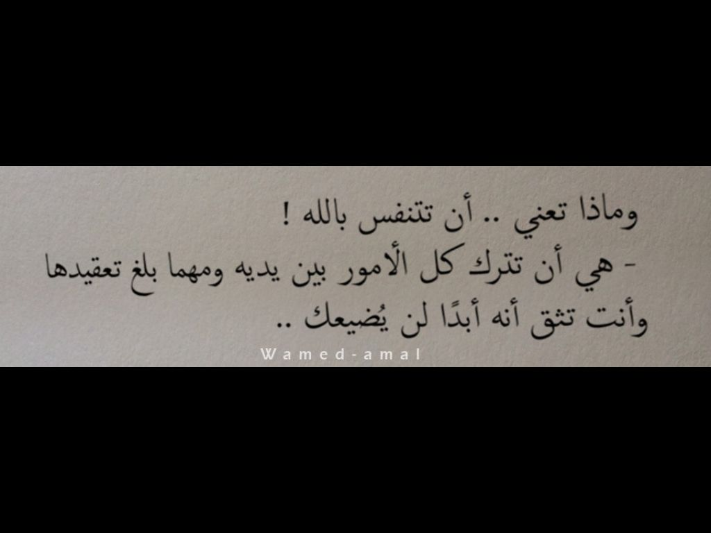 تنفس باالله Some Words Quotes Inspirational Quotes