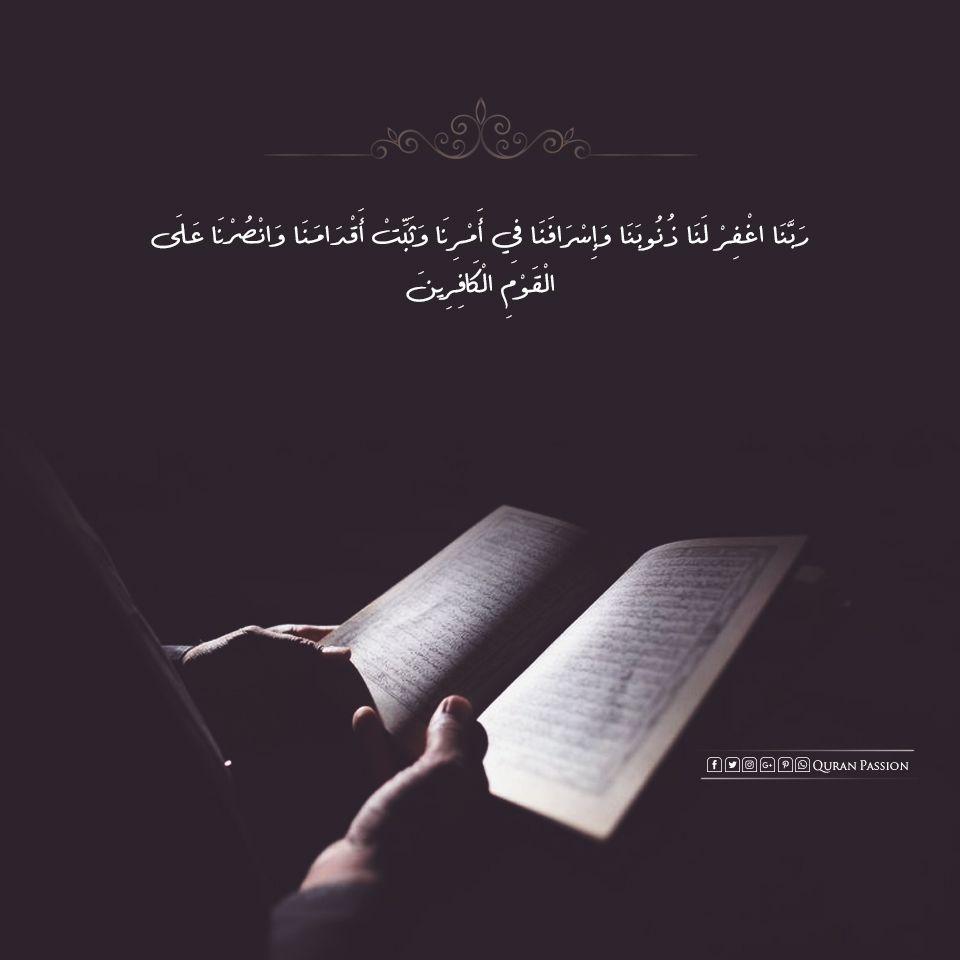 ربنا اغفر لنا ذنوبنا وإسرفنا في أمرنا وثبت أقدامنا وانصرنا على القوم الكافرين آل عمران 147 Book Quotes Best Quotes Ever Islamic Quotes