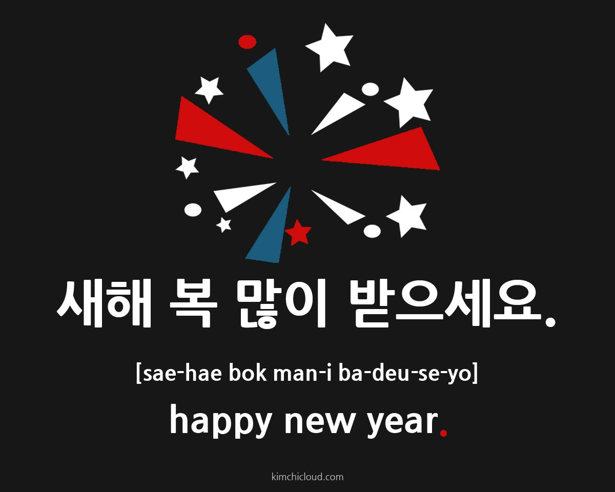 the phrase for happy new year in korean is sae hae bok man