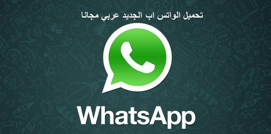 تنزيل واتس اب عربي مجانا تحميل برنامج الواتس اب مجاني