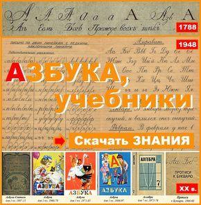 Старые прописи, советские учебники, арифметика: скачать ...