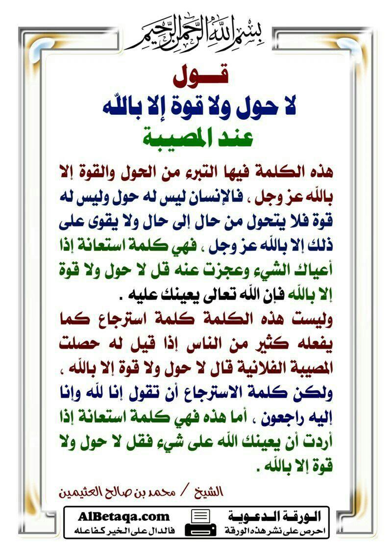 عند المصيبة يقال إنا لله وإنا إليه راجعون Histoire Islam Apprentissage Citation