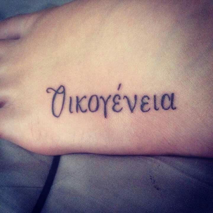 'Oikoyeveia' meaning 'Family' in Greek. I got this done ...