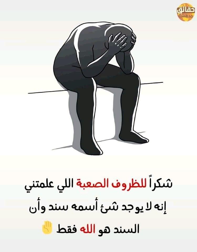 السند هو الله فقط Islamic Quotes All About Islam Memes