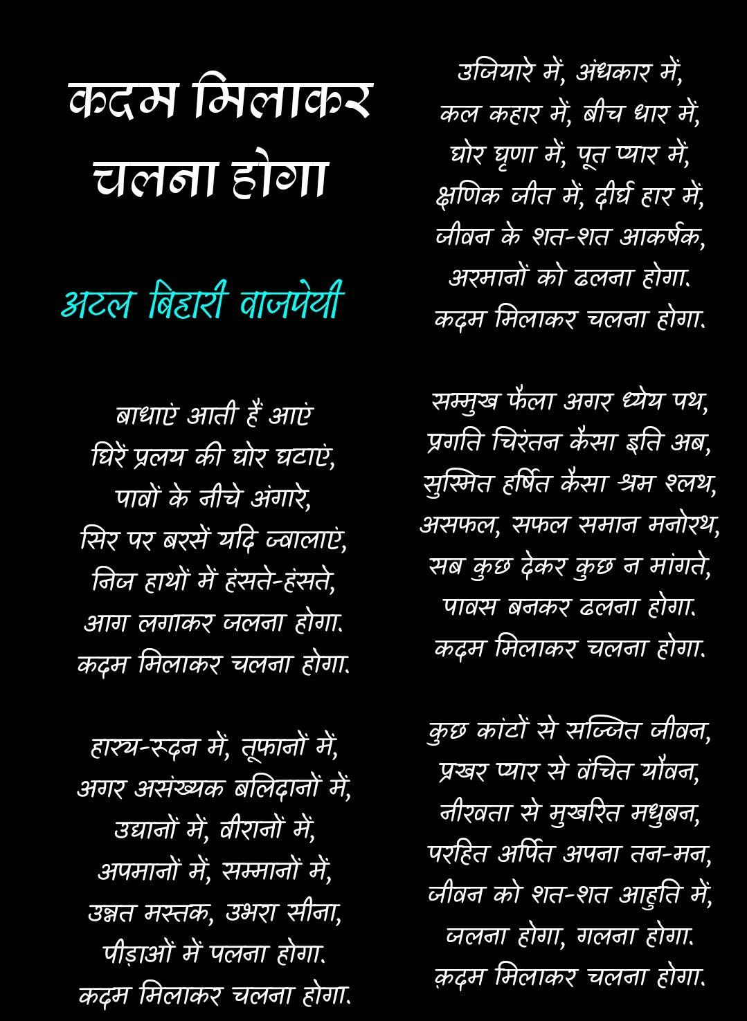 Pin by freethoughts for on poems | Poetry hindi, Marathi