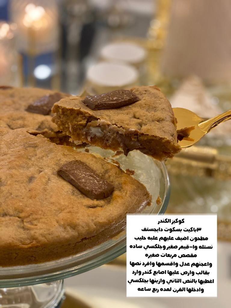 Pin By أجمل احساس On Food Food Desserts Pie