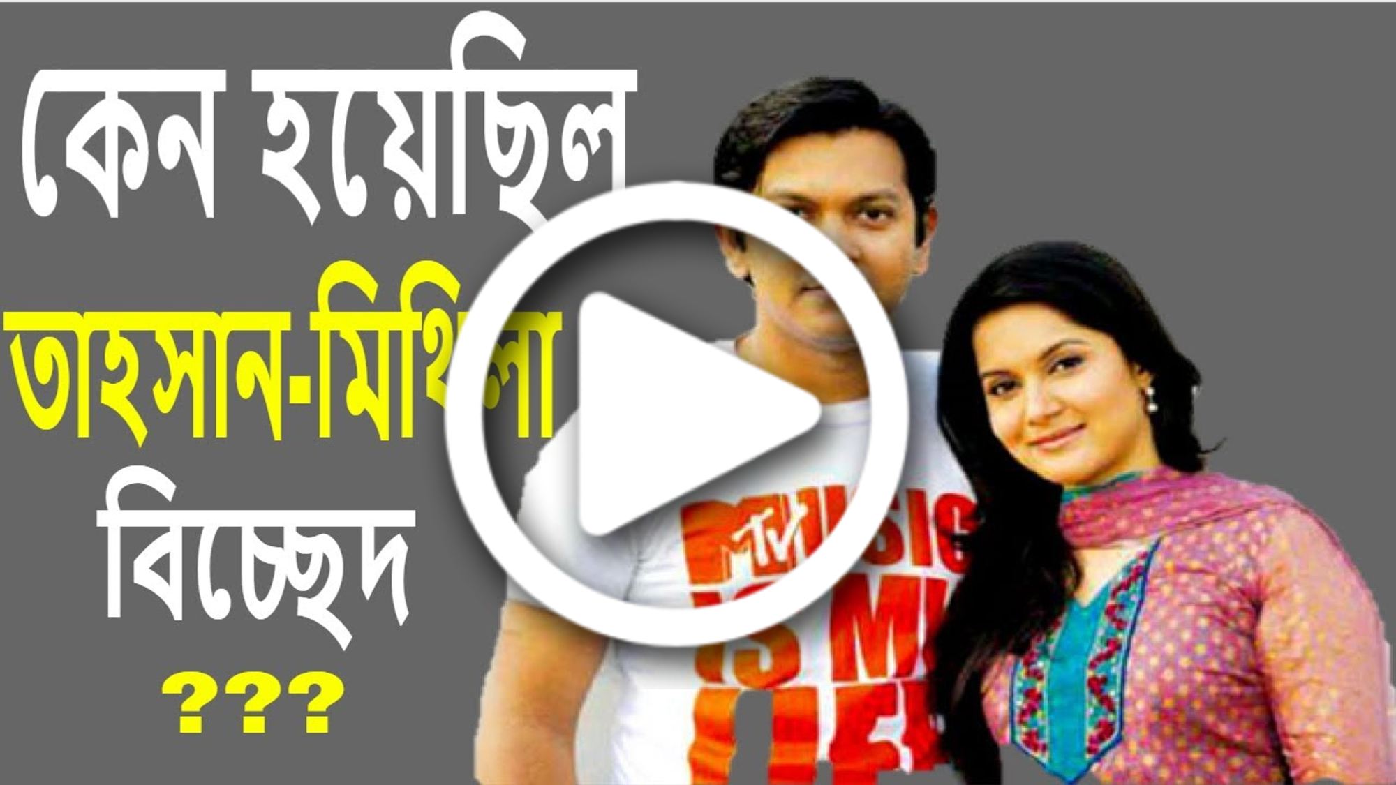 Why Tahsan Mithila Got Divorced?? Bangladeshi Media News | Bd Celebrity