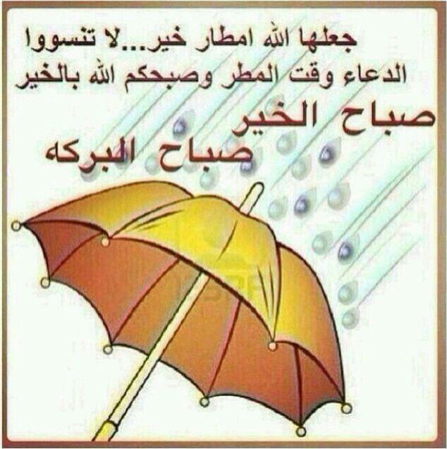 صباح البركة Good Morning Winter Umbrella