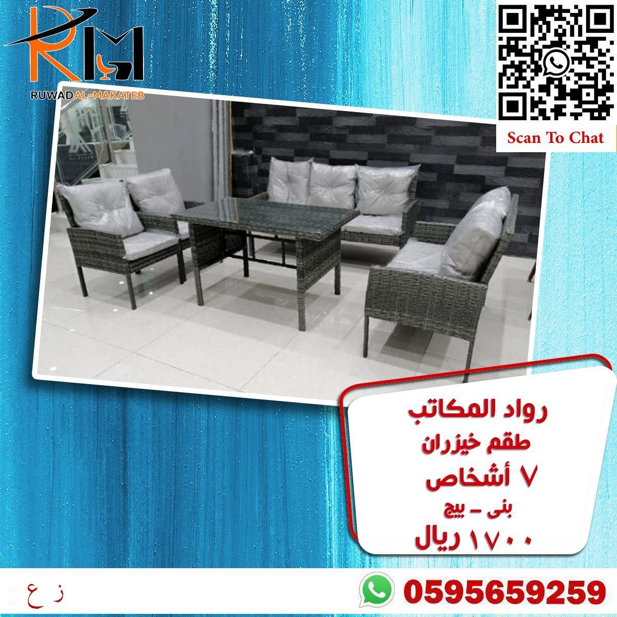 كنب خيزران Home Decor Furniture Outdoor Furniture Sets