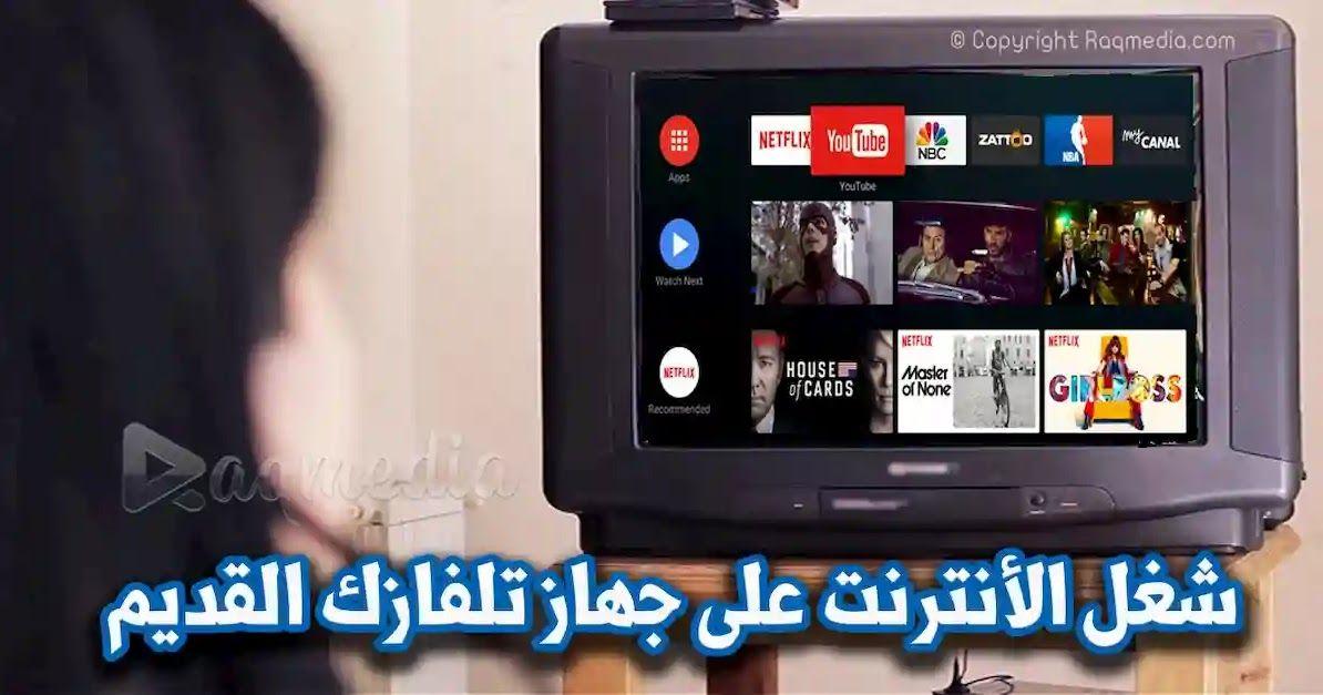 أفضل الطرق لتحويل أي تلفاز عادي إلى سمارت Tv Netflix Nbc