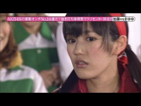 めちゃイケAKB48体育祭SPで加藤浩次と喧嘩を始めた渡辺麻友の画像