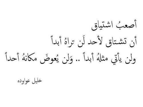 اصعب اشتياق Words Quotes Quran Quotes Talking Quotes
